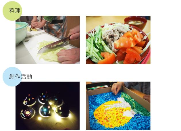 料理、創作活動